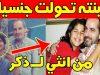 من هي نورا ابنة هشام سليم المتحولة