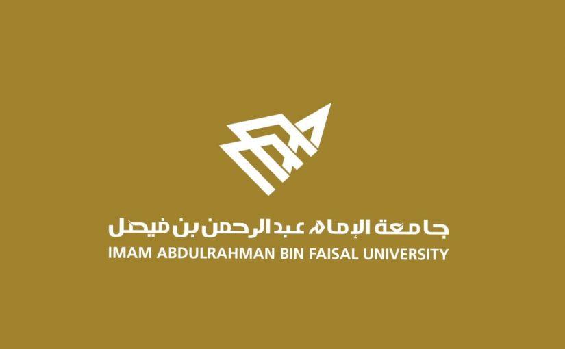 وظائف جامعة الامام عبدالرحمن بن فيصل 1441