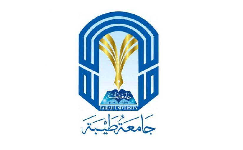 خطوات التسجيل والقبول في جامعة طيبة 1442 موسوعة