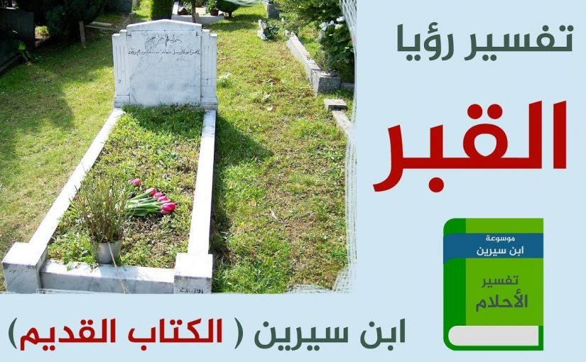 تفسير خروج الميت من قبره وهو حي في المنام