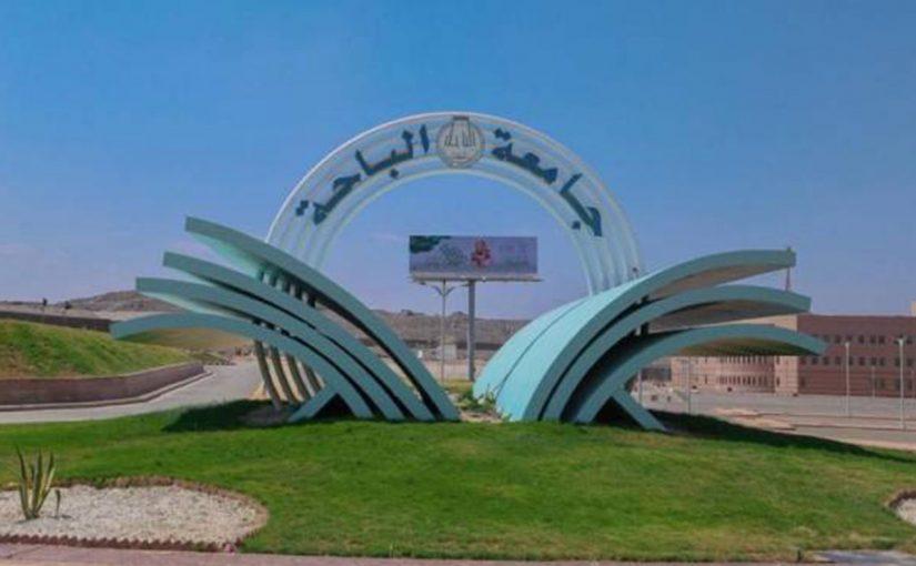 مدير جامعة الباحة يدشن 9