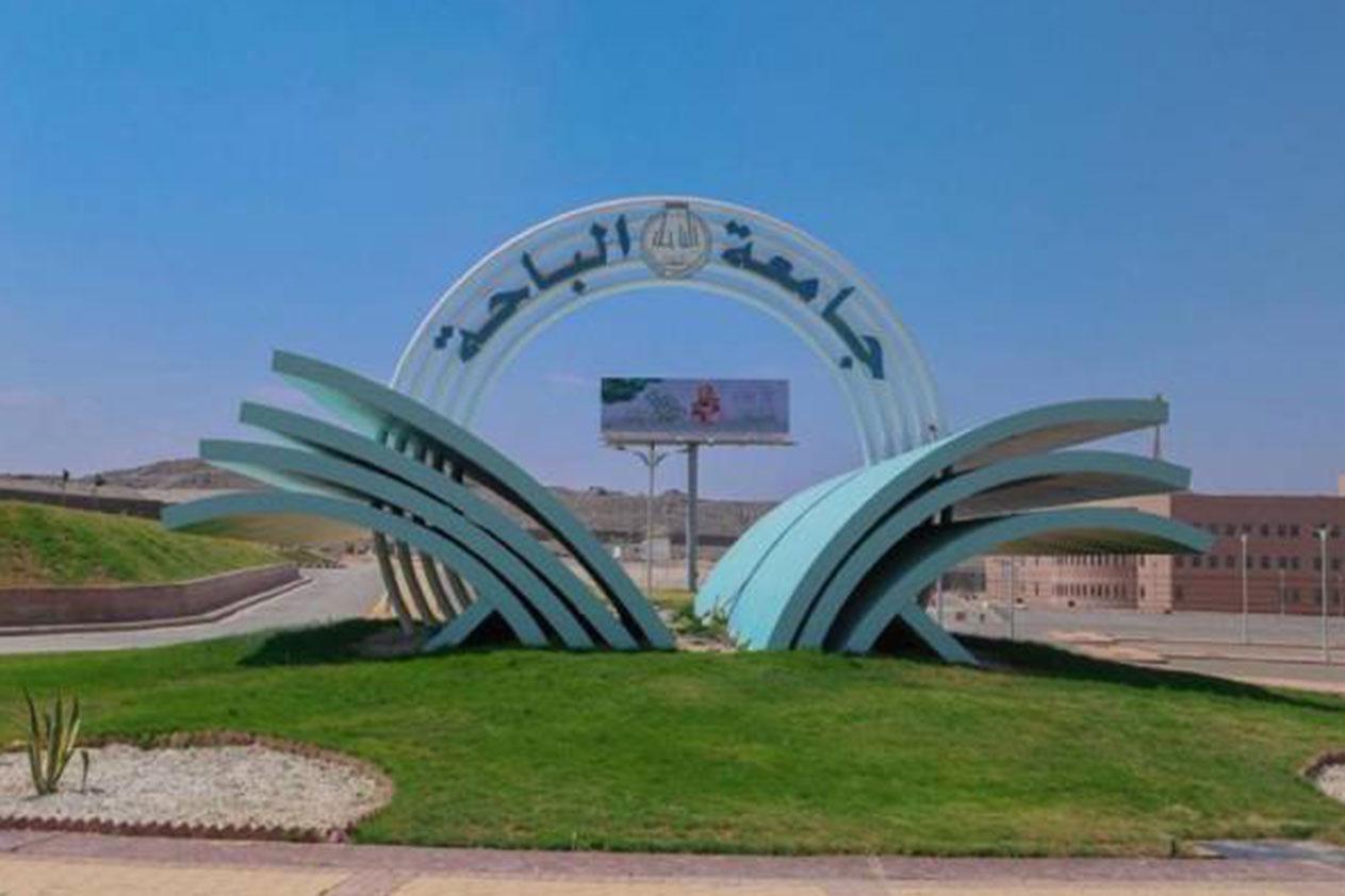 الباحة الرئيسية جامعة