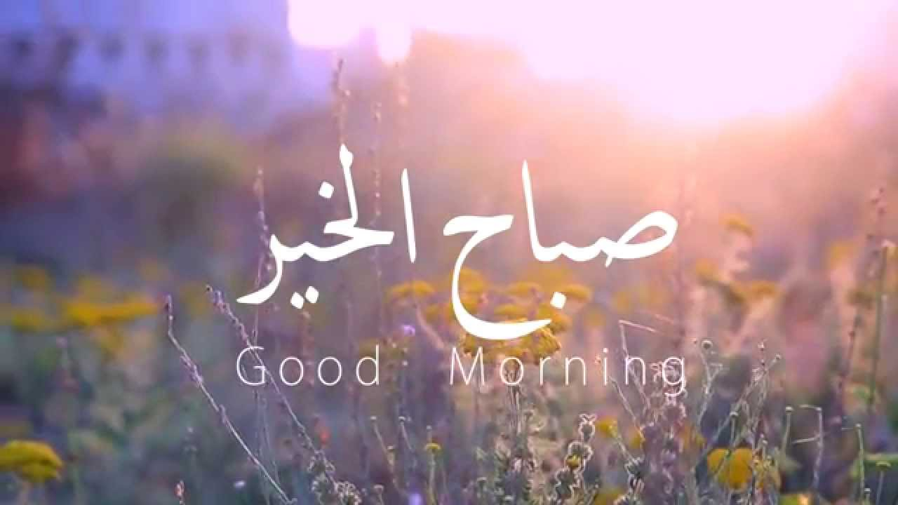رسائل صباح الخير