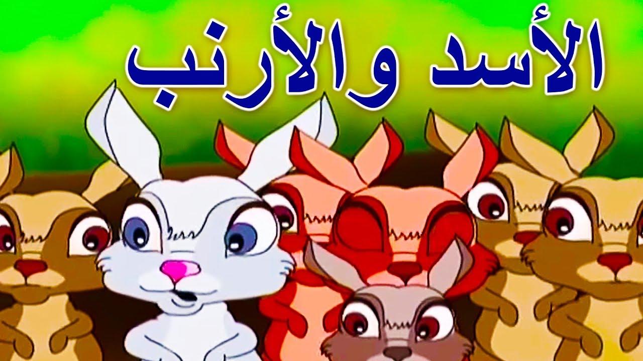 قصة الأسد والأرنب