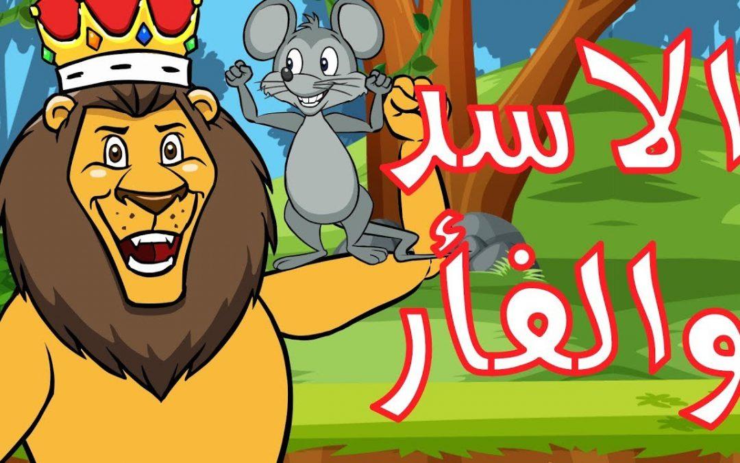 قصة الأسد والفأر