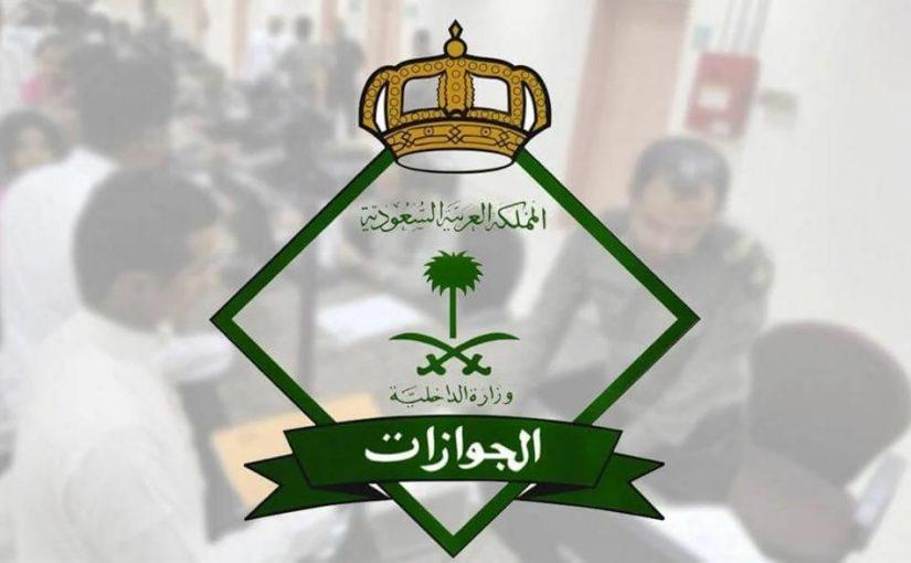 رسوم تأشيرة الزيارة العائلية للسعودية