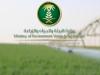 استعلام عن فاتورة المياه في السعودية 1443