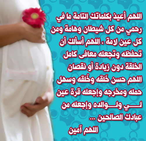 دعاء للحامل