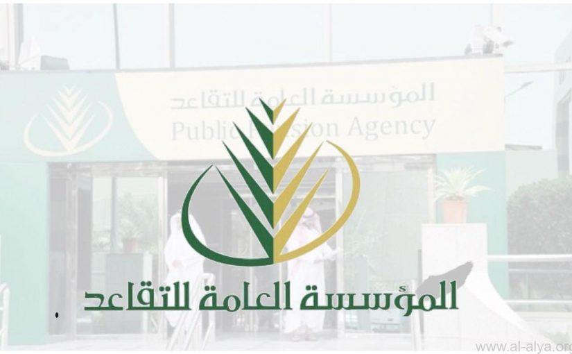 شروط التقاعد المبكر في السعودية