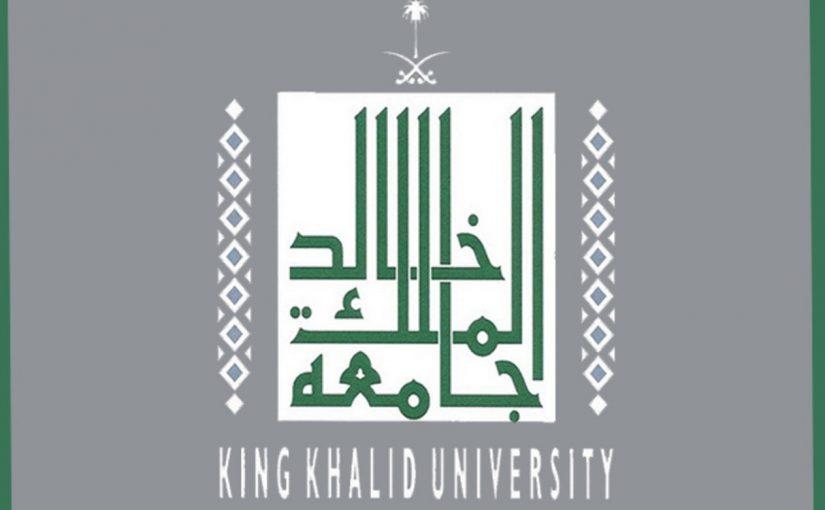جامعة الملك خالد بلاك بورد انتساب