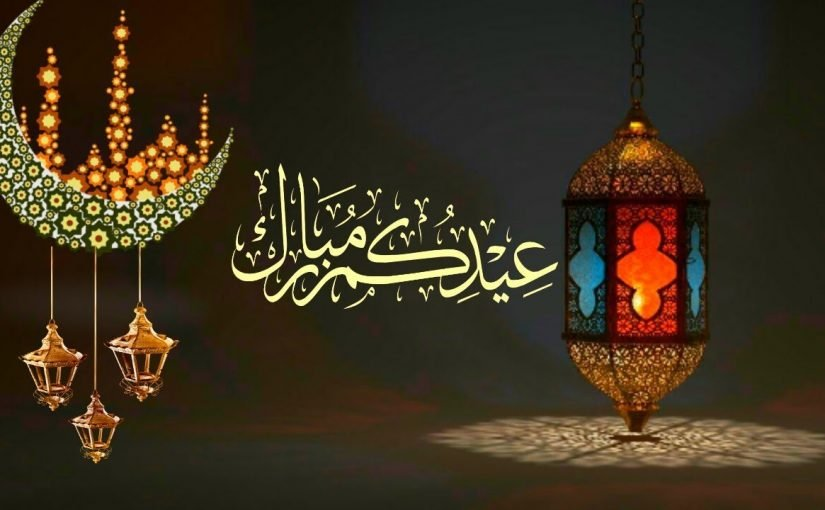 عبارات عيدكم مبارك