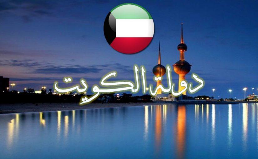 الدفاع المدني الكويتي تصريح اثناء الحظر
