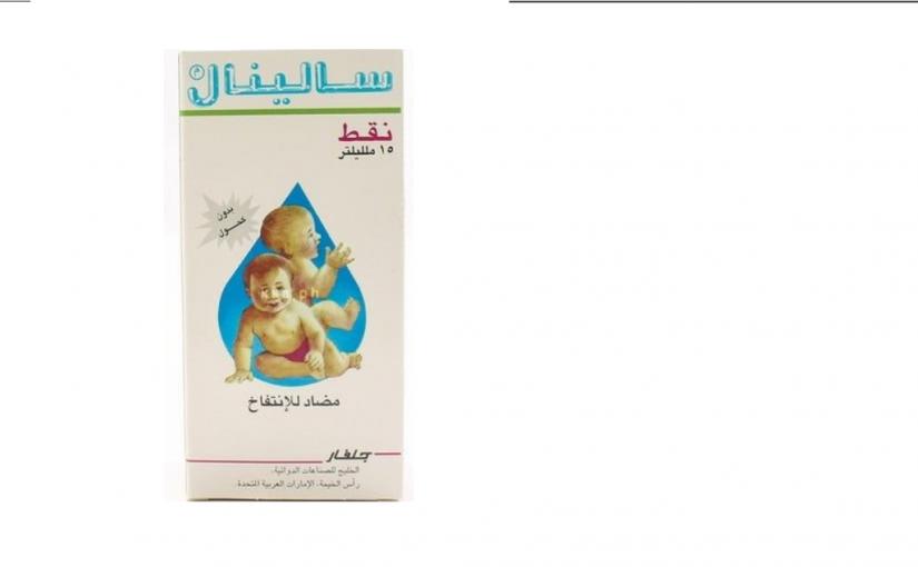 معلومات عن دواء Salinal سالينال معالج المعدة القوي واهم التحذيرات موسوعة