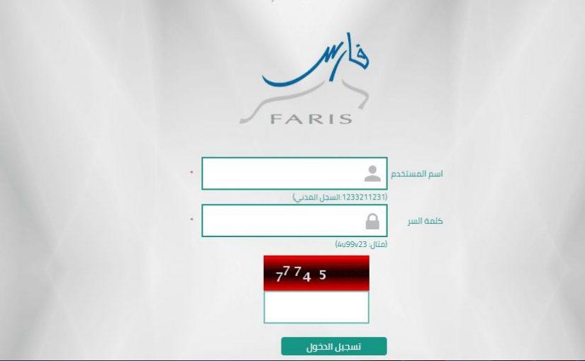 رقم نظام فارس