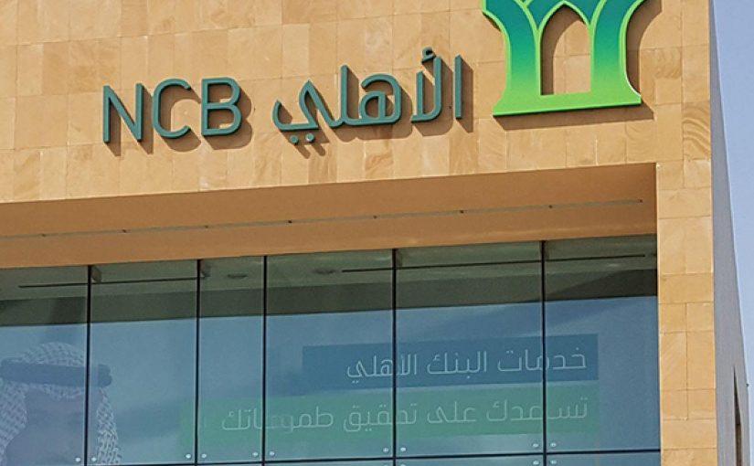 فروع البنك الاهلي المفتوحة وقت الحظر بالسعودية