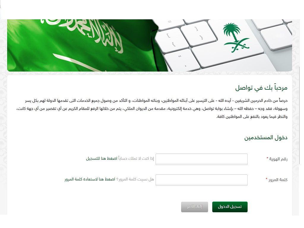الديوان الملكي السعودي البرقيات