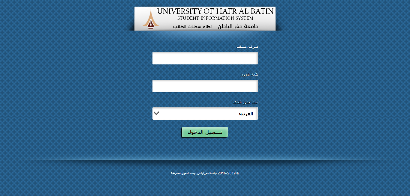 سجلات الطلاب جامعة حفر الباطن