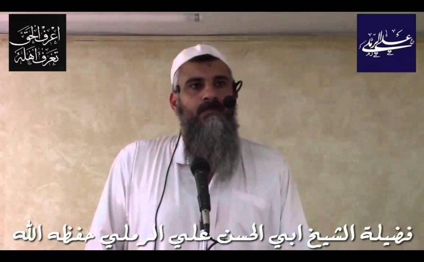 من هو الشيخ علي الرملي