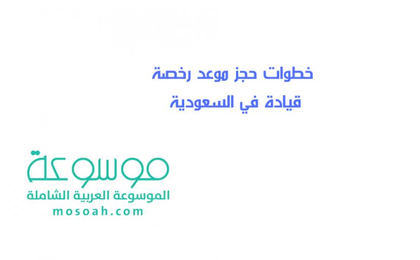 خطوات حجز موعد رخصة قيادة في السعودية رابط حجز موعد المرور موسوعة