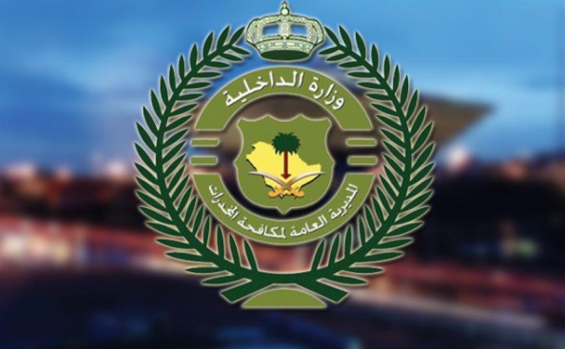التخصصات المطلوبة في وزارة الداخلية