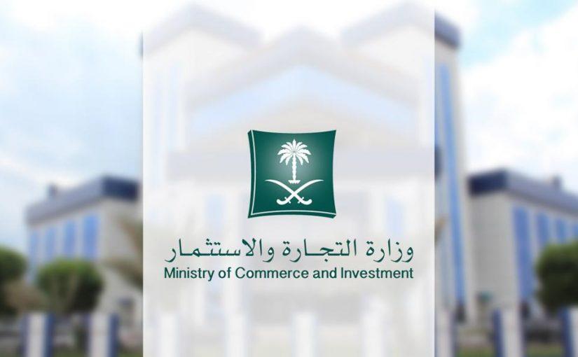 رقم وزارة التجارة الموحد للشكاوى موسوعة