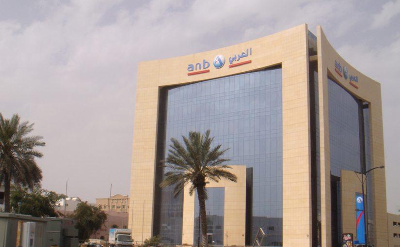 ارقام هواتف البنك العربي السعودي