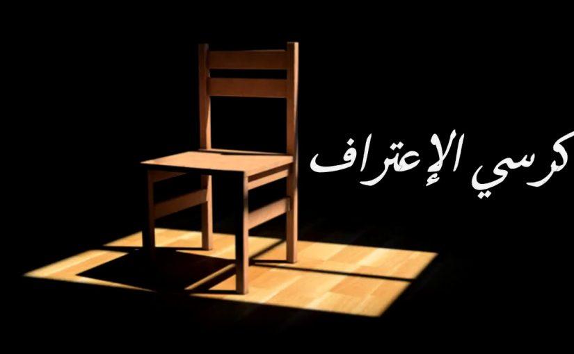 اسئله كرسي الاعتراف خطيره للشباب