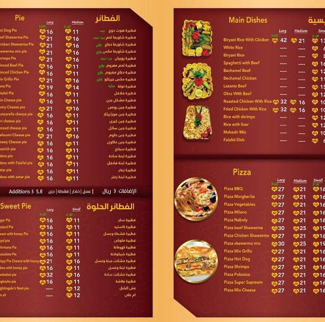رقم وعنوان مطعم جريلو الجبيل