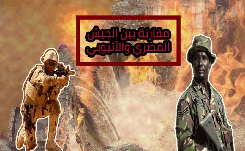 مقارنة بين الجيش المصري والاثيوبي