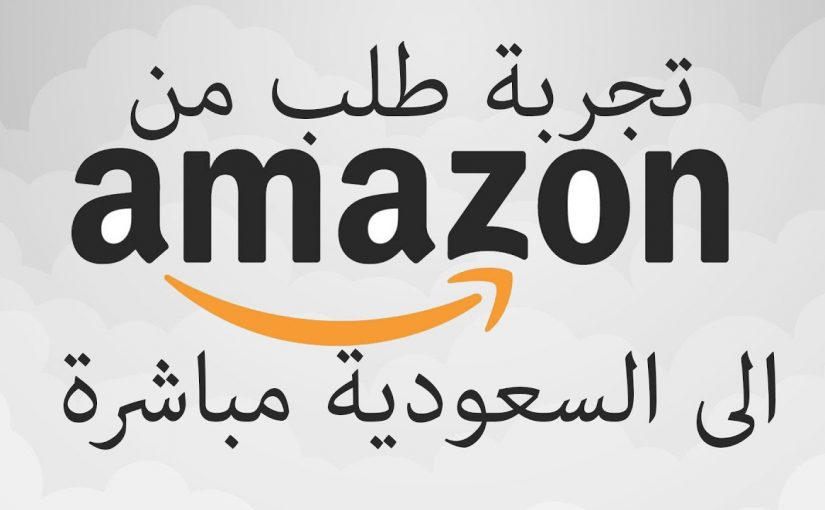 كيفية الشراء من امازون السعودية