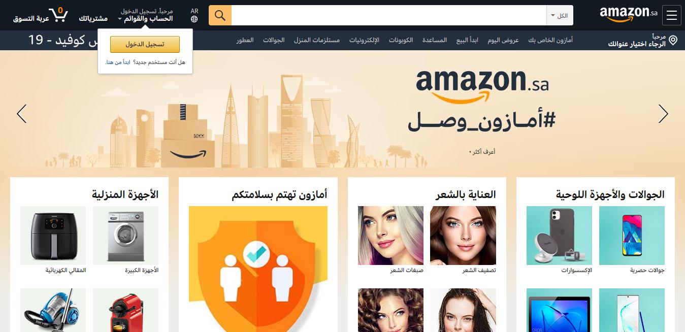 كيفية الشراء من امازون السعودية والحصول على العروض 2020 - موسوعة