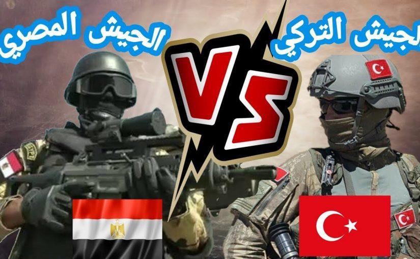 الفرق بين الجيش المصري والجيش التركي