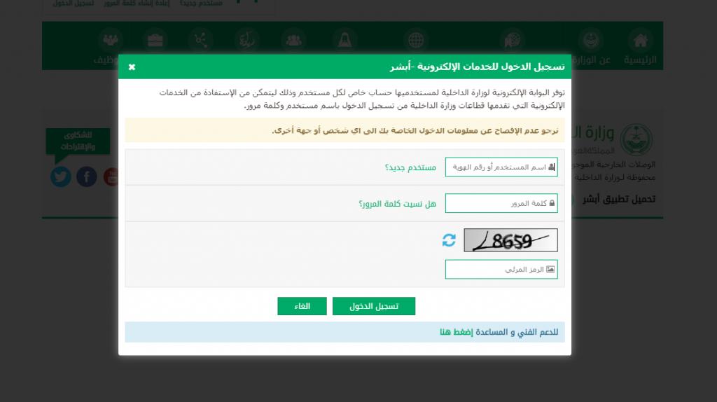 حجز موعد زيارة سجين السعوديه