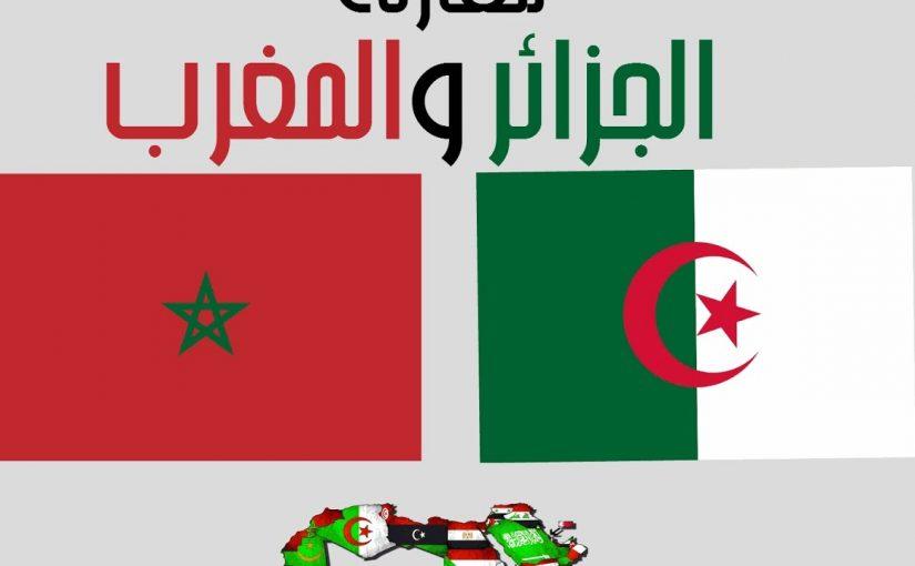 الفرق بين الجيش الجزائري والجيش المغربي