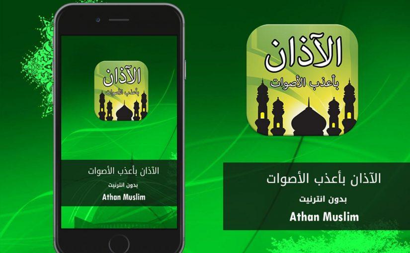 أفضل تطبيقات إسلامية