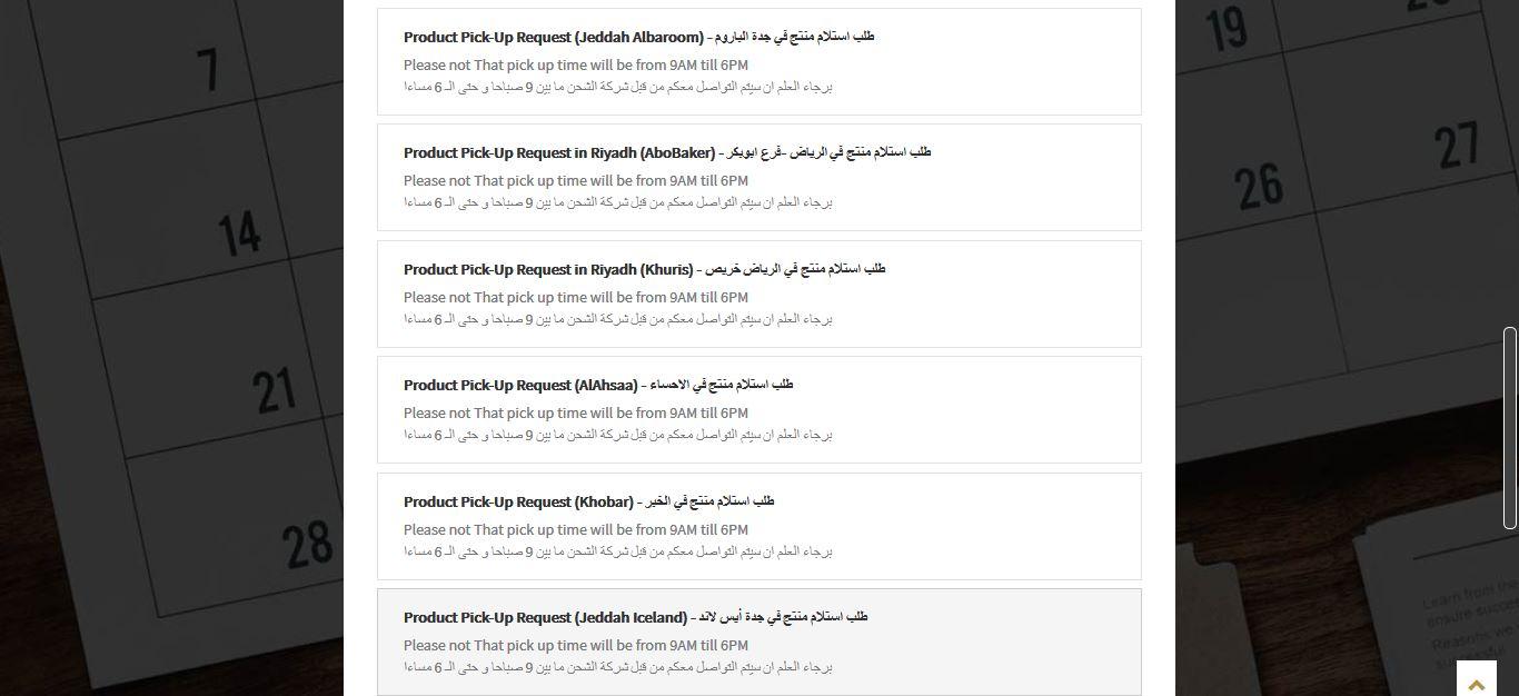 حاسبات العرب حجز موعد