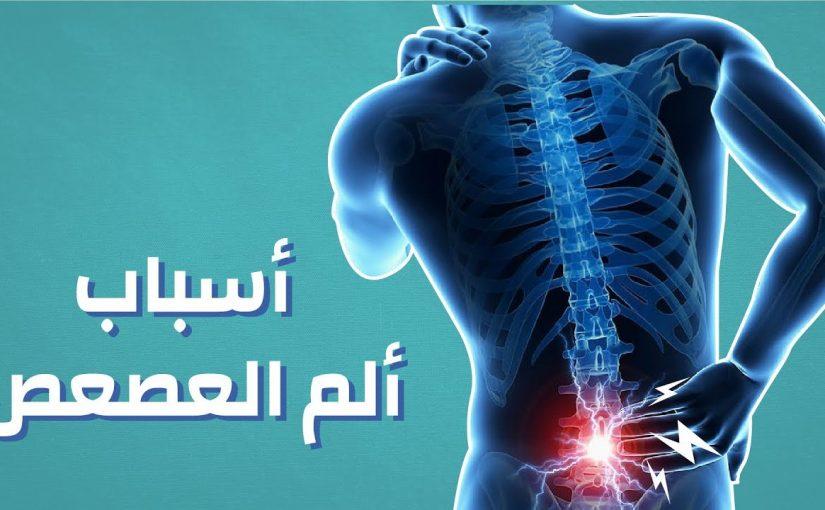 كيفية علاج ألم العصعص بالأعشاب والطب البديل مجرب وسريع موسوعة