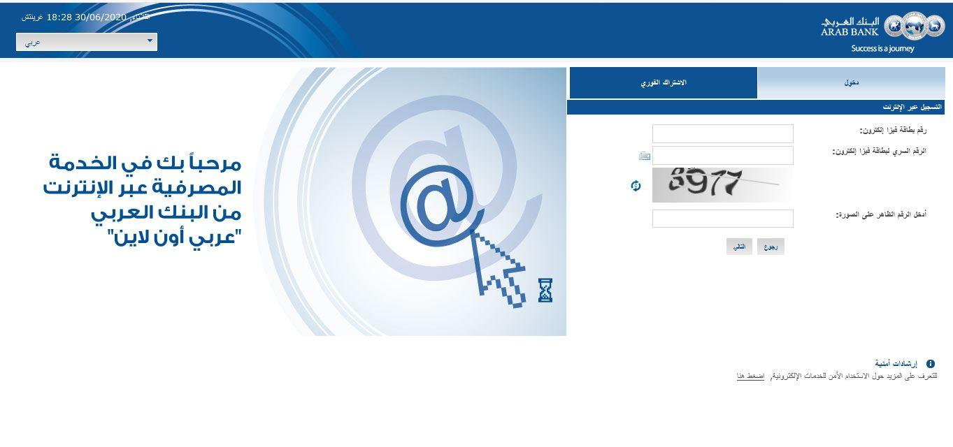 طريقة التسجيل في البنك العربي أون لاين