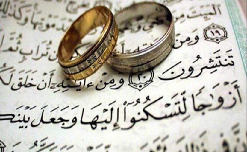 ايات قرانية عن الزواج مكتوبة
