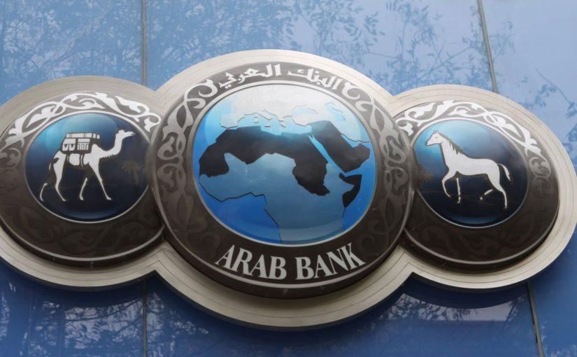 البنك العربي الوطني اون لاين
