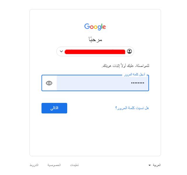كلمة مرور جوجل