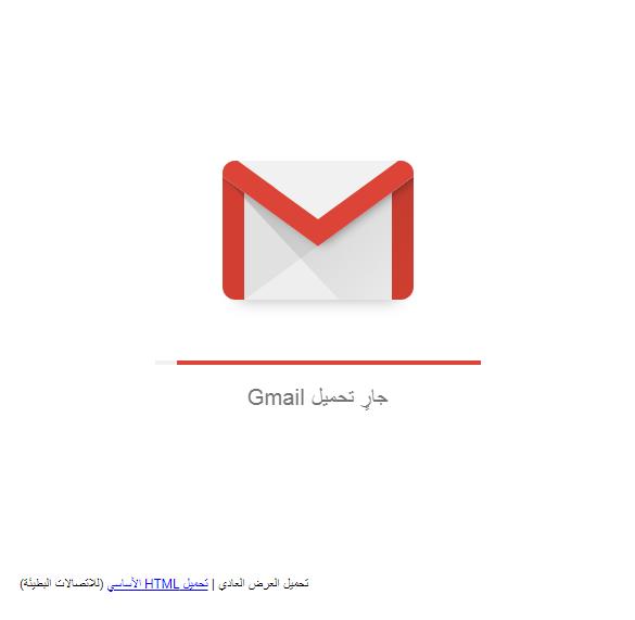 تحميل gmail
