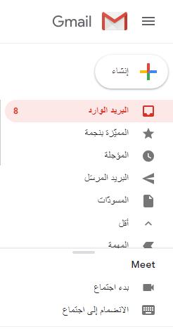 القائمة الرئيسية جوجل