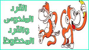 قصة القرد المحظوظ والقرد المنحوس