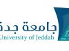 رابط جامعة جدة تسجيل دخول الجديد الصحيح 1442