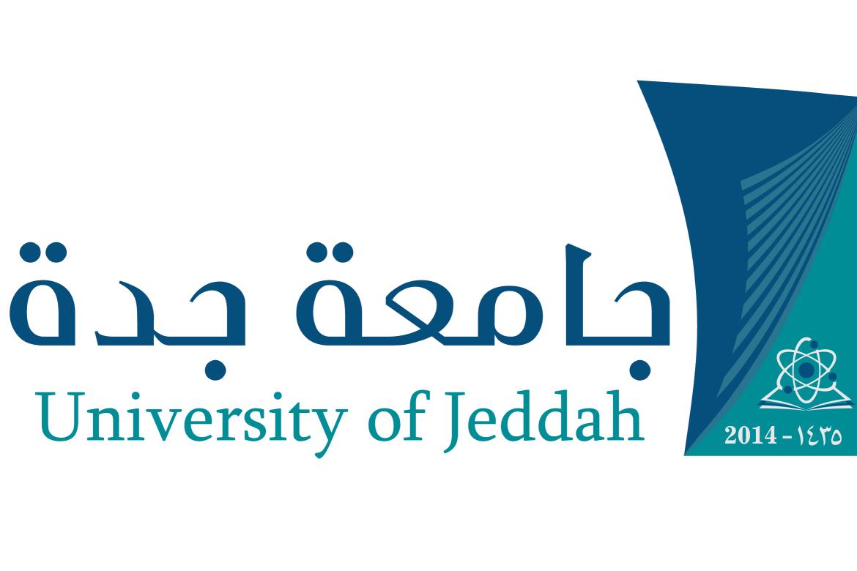جامعة جده الخدمات الالكترونيه 10
