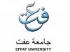 ما هي تخصصات جامعة عفت الجديدة 1442