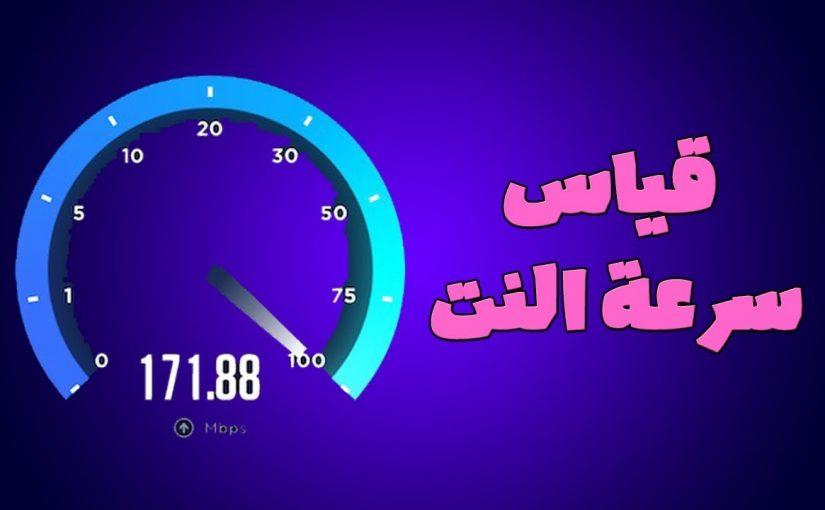 قياس سرعة النت زين