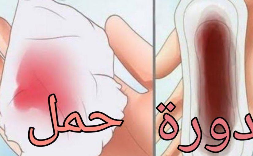 كيف اعرف دم الدوره من النزيف