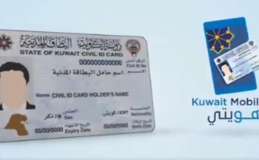 تطبيق هويتي الكويت